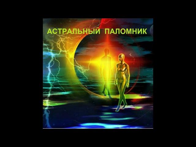 14.1 Внутренняя магия. Магический Договор астральных паломников
