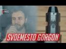 SvoeMesto Gorgon RDCA - для энтузиастов