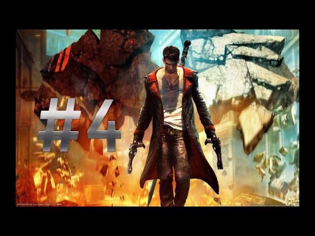 Прохождение Devil May Cry 4 смотреть онлайн без регистрации