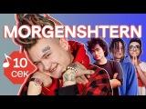 Узнать за 10 секунд | MORGENSHTERN угадывает треки Kizaru, Face, Джарахова, Элджея и еще 31 хит [NR]