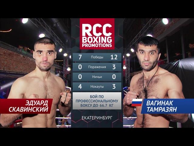 Эдуард Скавинский vs Вагинак Тамразян / Eduard Skavynskyi vs Vaginak Tamrazyan