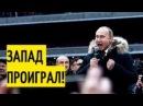 Это вам за Олимпиаду! гимн России от Путина ШОКИРОВАЛ МОК!