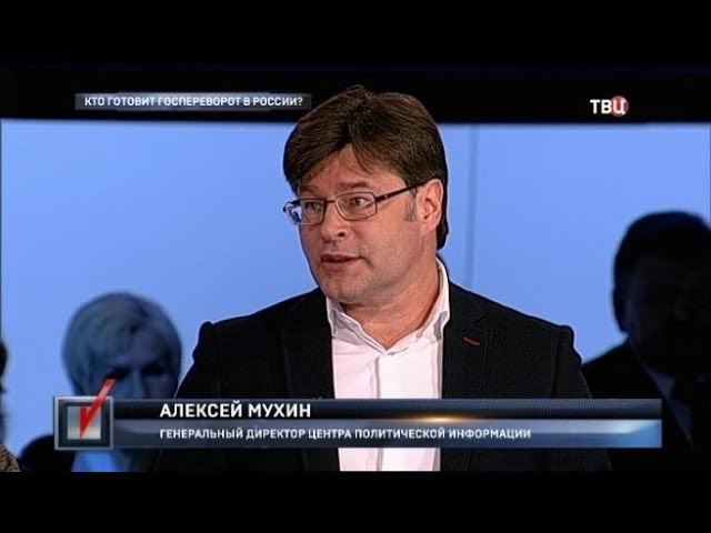Кто готовит госпереворот в России? Право голоса