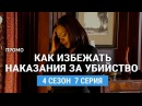 Как избежать наказания за убийство 4 сезон 7 серия Русское промо