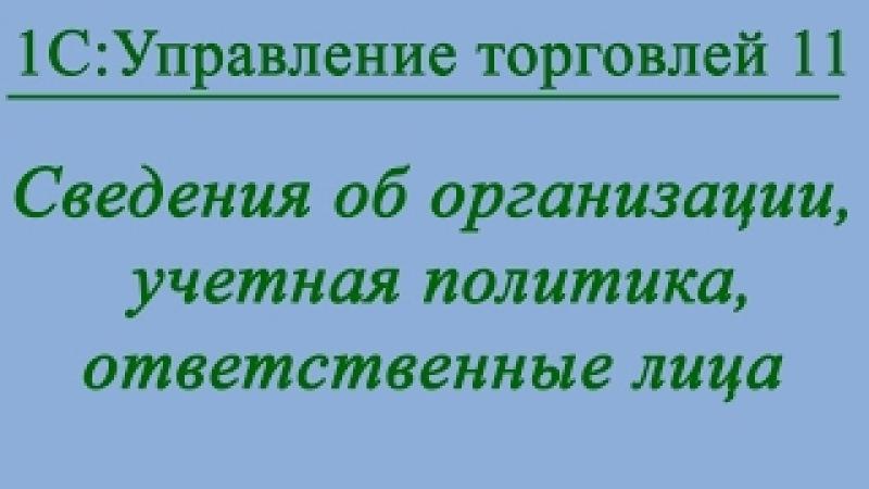Управление торговлей 11.3, урок №12 - организации, учетная политика, ответственные лица » Freewka.com - Смотреть онлайн в хорощем качестве