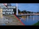 Водоёмы и речки Харькова - что изменилось? Видео обзор