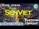 Обзор отеля Sen Viet Premium Hotel Nha Trang Вьетнам Нячанг