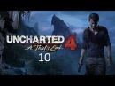 Прохождение Uncharted 4 Путь вора 10 Двенадцать башен Без комментариев
