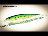 Краткий обзор на DUO Realis Jerkbait 100SP от BEARKING