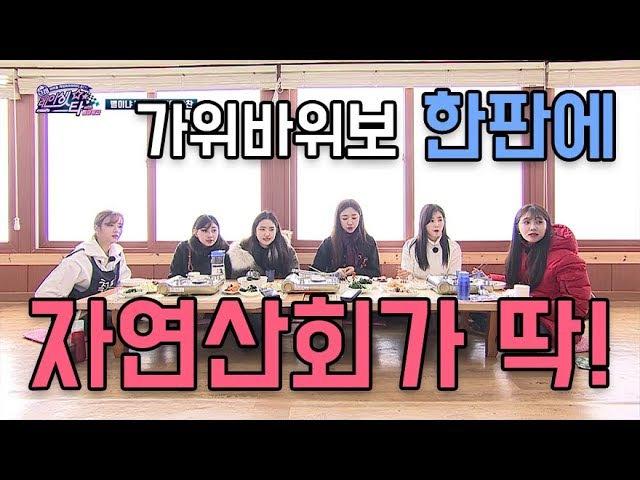 Apink[레이싱스타] 7화 : 에이핑크, 자연산 활어회의 주인은 누규!?