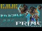 Prime World - Клык - Красные? Не,не слышал (Replay)