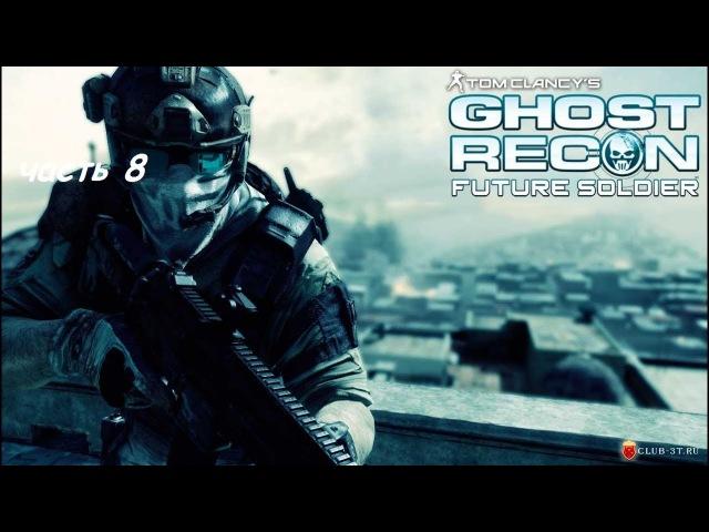 Ghost Recon Soldier прохождение часть 8 прерывисто » Freewka.com - Смотреть онлайн в хорощем качестве