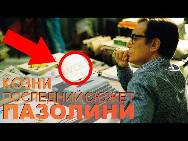 РАСКРЫТА ТАЙНА СМЕРТИ ПАЗОЛИНИ I Wall of Cinema Обзор