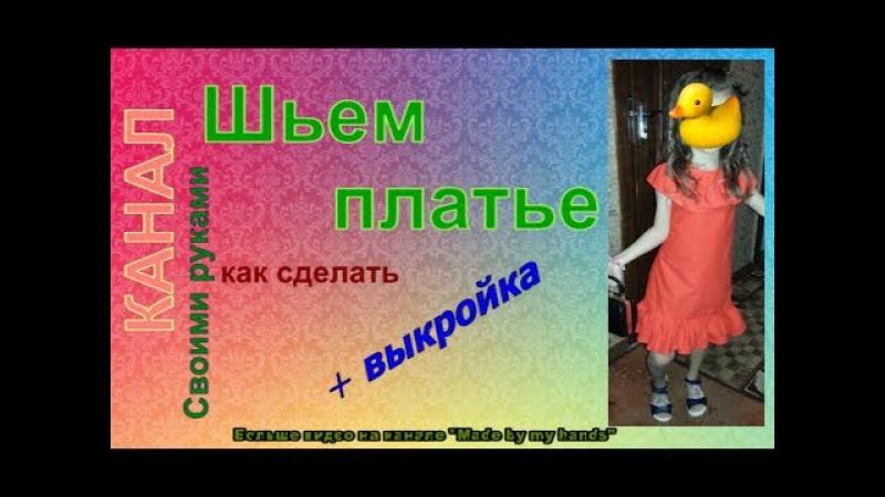 Как сшить платье на девочку 5 -7 лет и выкройка платья / How to sew a dress and dress pattern