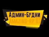 [CRMP] Будни администратора Amazing-rp 01 #1
