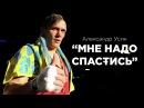 Александр Усик Мне надо спастись