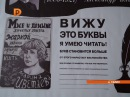 Как лицей №3 попал в Переплет (сюжет ОТРК Русь)