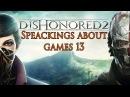 SAG 13|Dishonored 2|Город новый,сценарий старый