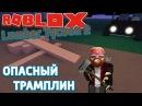 Roblox Lumber Tycoon 2 Лесоруб Перезапуск Возврат денег за участок и опасный трамплин