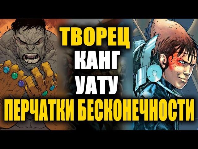 Ultimate Вселенная Творец Рид Ричардс Канг Наблюдатель Уату Перчатки Бесконечности Marvel