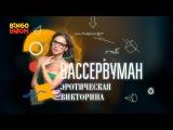 Вассервуман №1 | Наталья Андреева блистает интеллектом и не только