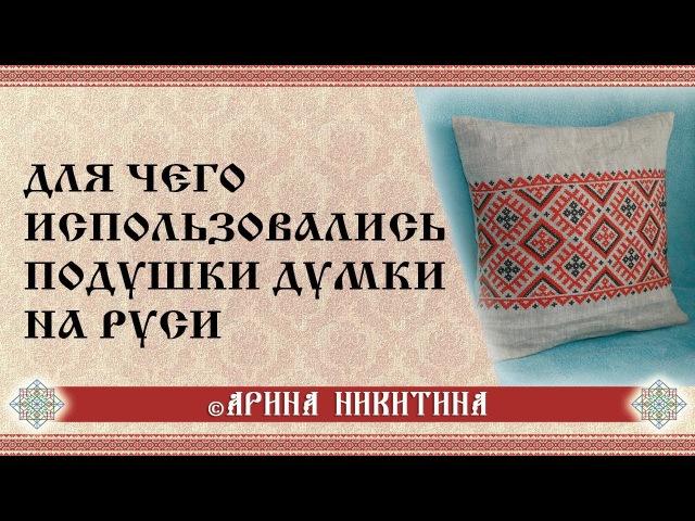 Для чего использовались подушки думки на Руси