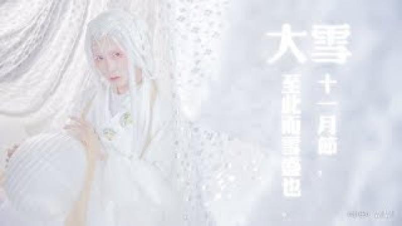 古风妆容 Traditional Chinese Makeup | 【晴晴】❀二十四节气 The 24 Solar Terms❀大雪 Heavy snow ❀