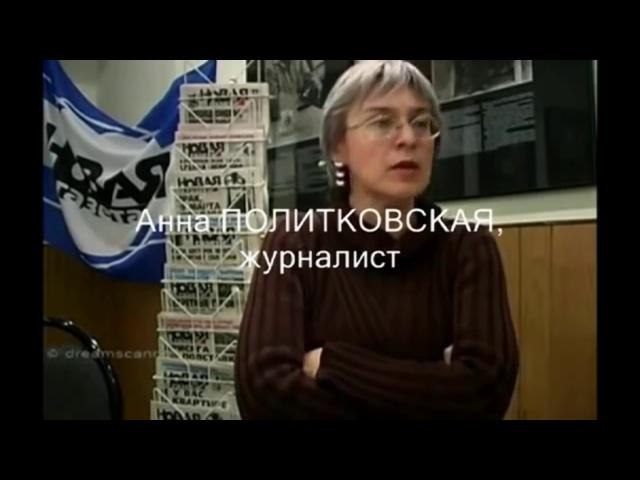 Путин начал войну в Чечне Анна Политковская это расследовала вскоре Анна Политк