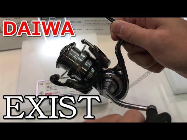 ダイワ18イグジスト フィッシングショー2018 DAIWA EXIST