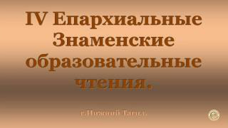 Благочестие в воспитании.IV Знаменские чтения.ОДМ-2017г.