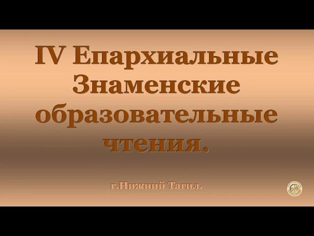 Причина нестроения Церкви.IV Знаменские чтения.ОДМ-2017г.