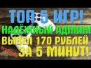 ТОП 5 ЭКОНОМИЧЕСКИХ ИГР БЕЗ БАЛЛОВ И КЕШ ПОИНТОВ Вывел 170 рублей за 5 минут