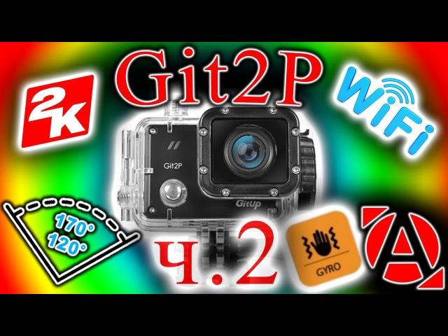 ч 2 GitUp Git2P 2K WiFi 1080P 60fps
