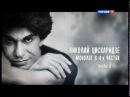 Николай Цискаридзе Монолог 1 я часть док фильма январь 2018