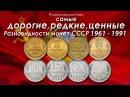 САМЫЕ ДОРОГИЕ, РЕДКИЕ И ЦЕННЫЕ РАЗНОВИДНОСТИ МОНЕТ СССР 1961-1991!