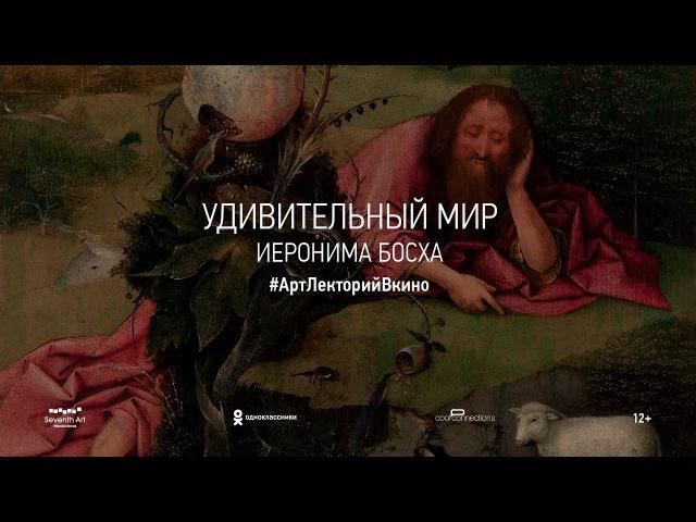 «УДИВИТЕЛЬНЫЙ МИР ИЕРОНИМА БОСХА» АртЛекторийВкино