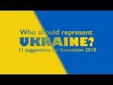 Eurovision 2018 Who should represent Ukraine (no returning artists!)