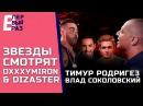 Звезды смотрят YouTube Oxxxymiron VS Dizaster Тимур Родригез и Влад Соколовский