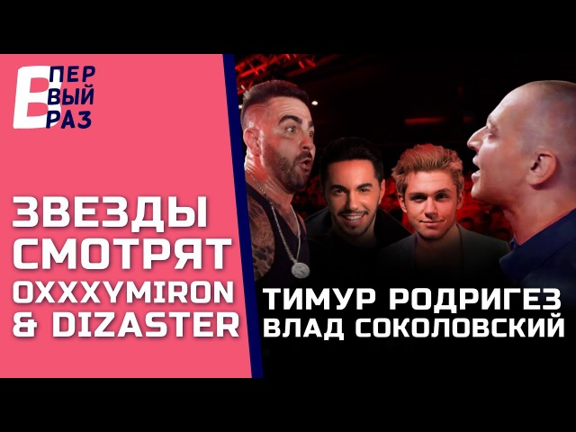 Звезды смотрят YouTube (Oxxxymiron VS Dizaster): Тимур Родригез и Влад Соколовский