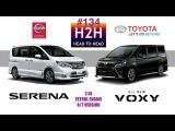 H2H #134 Nissan SERENA vs Toyota VOXY