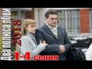 НОВАЯ Премьера 2018! ДВА ПОЛЮСА ЛЮБВИ Русские мелодрамы 2018, новинки hd