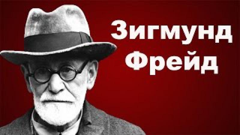Зигмунд Фрейд - Документальный фильм