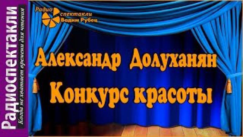 Александр Долуханян - Конкурс красоты радиоспектакль