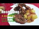Как Приготовить Козлятину с Картошкой в Духовке Просто Вкусно