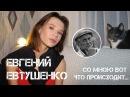 Евгений Евтушенко, «Со мною вот что происходит...». Читает Алиса Денисова
