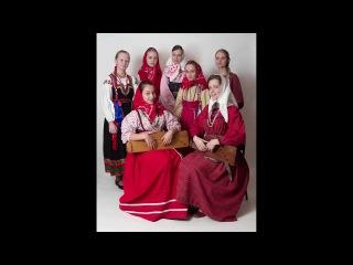 Фольклорный ансамбль  Повелица - Четвёра Чики Брики