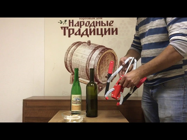Укупорка винных бутылок корковой пробкой за 30 секунд