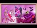 С Днем рождения Красивая видео открытка Красивое поздравление