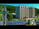 Город курорт Белокуриха Алтайский край Путешествия