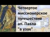 Новый Завет  Четвертое миссионерское путешествие ап  Павла в
